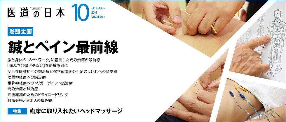 『医道の日本(10月号)』特集 臨床に取り入れたいヘッドマッサージ