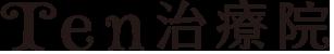 Ten治療院|東洋医学・はりきゅう治療・波動カウンセリング・アーユルヴェーダヘッドマッサージ