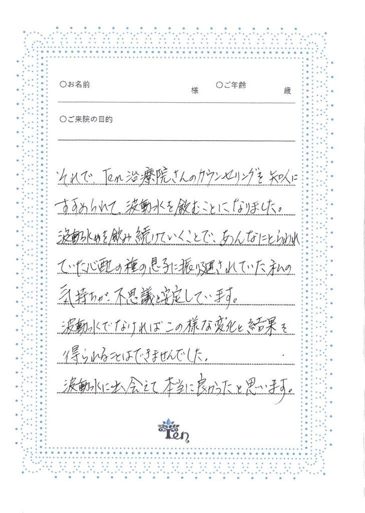 【波動カウンセリング・体験者の声】親子関係の悩みの解消
